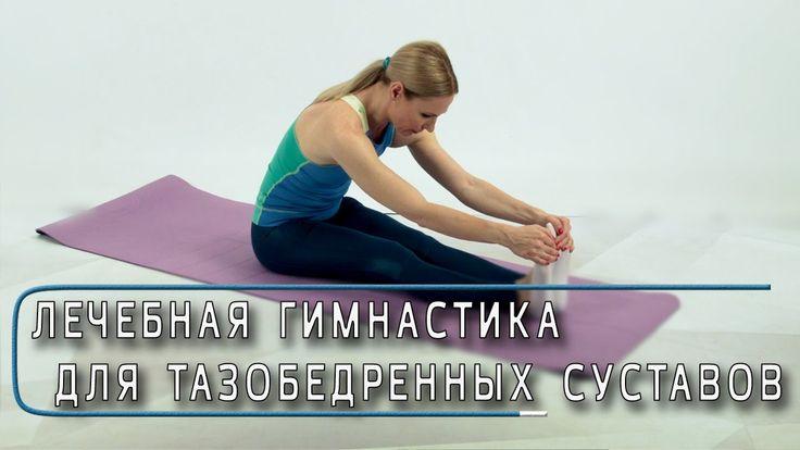 лечебная гимнастика для тазобедренных суставов ч1.Доктор Евдокименко