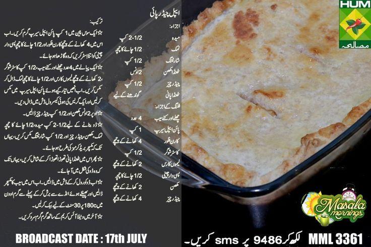Banana Cake Recipe In Urdu Video: Apple Cheddar Pie