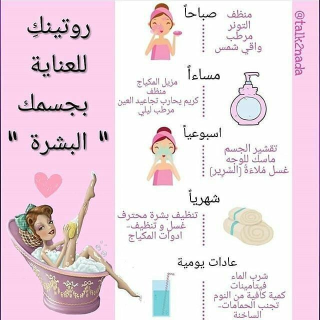 Pin By T0fy On خلطات Facial Skin Care Routine Natural Skin Care Diy Diy Skin Care Routine