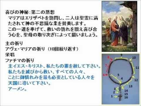 ロザリオの祈り_喜びの神秘_日本語_Ver.4