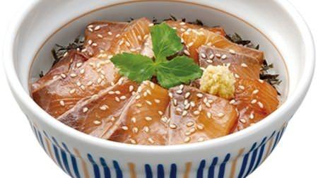 脂がのった国産ぶりをこってり漬けタレで味わう鰤丼がなか卯に--おろし生姜でさっぱりと