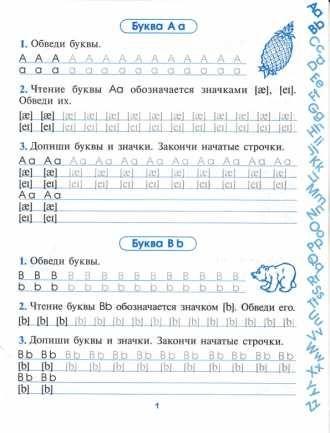 Английские прописи для детей от 5 лет / Печать бесплатно