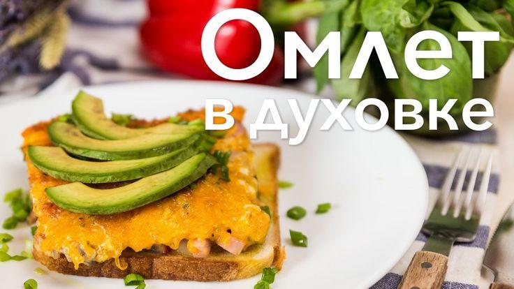 Сытный завтрак в духовке от [Рецепты Bon Appetit] Приготовьте сытный, быстрый и красивый завтрак. Этим пышным омлетом вы сможете накормить всю семью! #omelet#recipe#tasty#breakfast