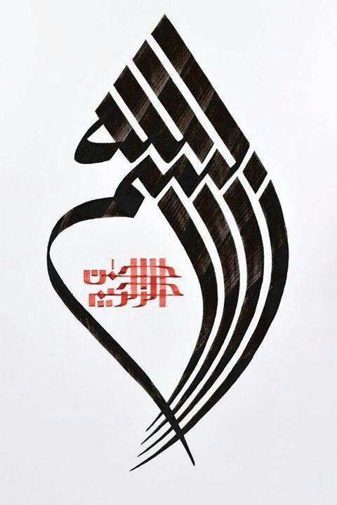 بسم الله الرحمن الرحيم #الخط_العربي Bismillaah-ir-RaHman-ir-RaHeem