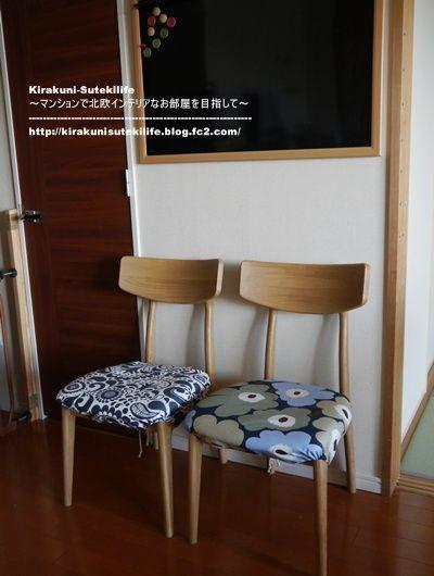 ウニッコの新色でダイニングの椅子カバーをハンドメイド♪ Kirakuni ... P1070041.jpg