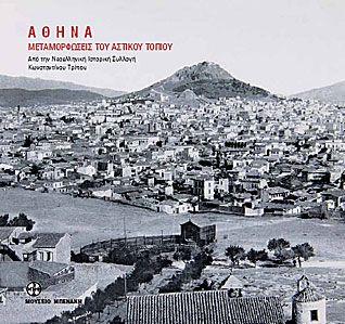 #ΑΘΗΝΑ. ΜΕΤΑΜΟΡΦΩΣΕΙΣ ΤΟΥ ΑΣΤΙΚΟΥ ΤΟΠΙΟΥ. Από τη Νεοελληνική Ιστορική Συλλογή Κωνσταντίνου Τρίπου (#ATHENS. TRANSFORMATIONS OF THE #URBAN #LANDSCAPE. From the Neo-Hellenic Historical Collection of Konstantinos Tripos). Benaki Museum Publications  http://alexanderchalkidis.com/hva/?page_id=63