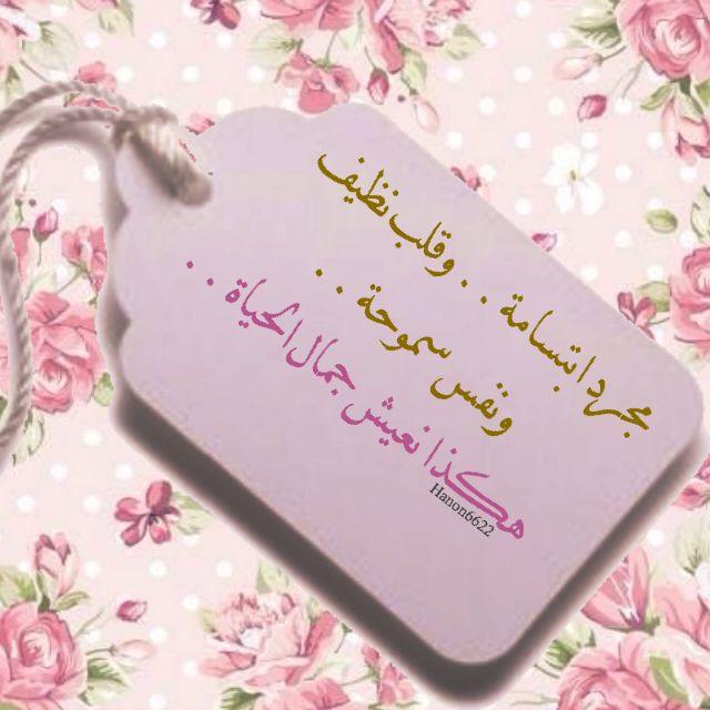 Pin By ملاك الورد On اسلاميات دينيه رمزيات اسلاميه Office Supplies Office