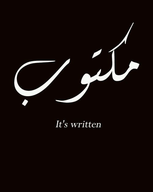 Tattoo idea makhtub. Traditional Arabic saying. More correctly translated, 'It is written'.