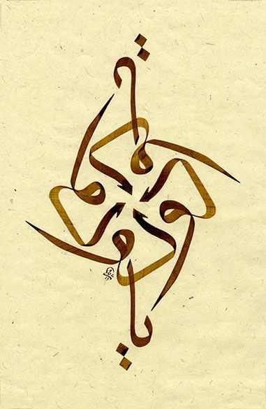 O Loving One! Ya Wadud Divine Name 2012 Jali Thuluth script in ink on aharli sized paper 35cm x 23cm