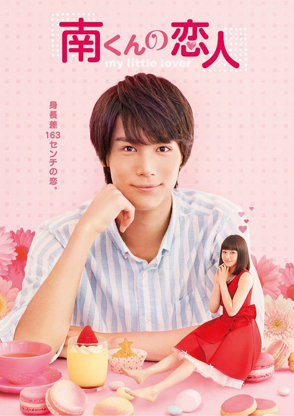 My Little Lover - Minami-kun no Koibito (Japan, 2015; Fuji TV). Starring Taishi Nakagawa, Maika Yamamoto, and more. Aired Tuesdays at 1:35 a.m. (1 ep/week.) [Info via Asian Wiki.] >>> Currently available on Netflix & Viki. (Updated: June 28, 2017.)