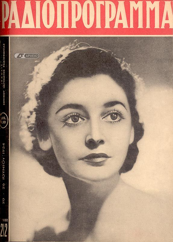 """Η Άννα Συνοδινού στο εξώφυλλο του περιοδικού """"Ραδιοπρόγραμμα"""" στις 20-26 Ιουνίου 1954 (αρ.τεύχους:212)"""