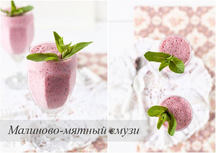 Малиново-мятный смузи
