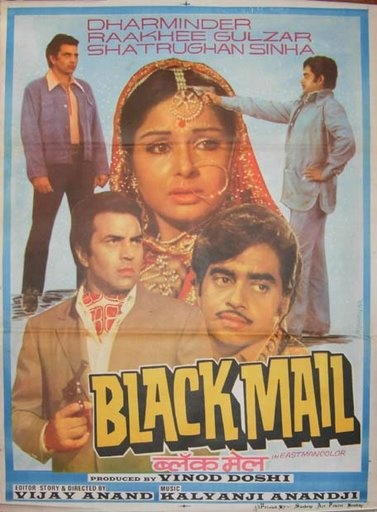 Blackmail (1973)