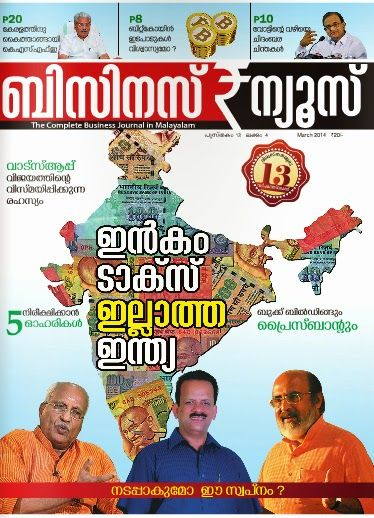 10 Malayalam Must read before you die book