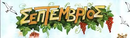Σεπτέμβριος στο αγρόκτημα! - newsitamea - newsitamea
