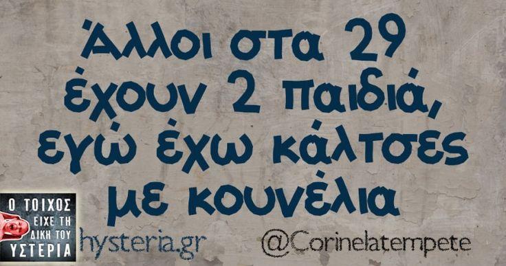 Άλλοι στα 29 έχουν 2 παιδιά, εγώ έχω κάλτσες με κουνέλια - Ο τοίχος είχε τη δική του υστερία – @Corinelatempete Κι άλλο κι άλλο: -Μαμά στο σχολείο… Να μαζευτούμε εμείς… Θέλω να ζωγραφίσω μια τρύπα… Να έβγαινε λέει…... #corinelatempete