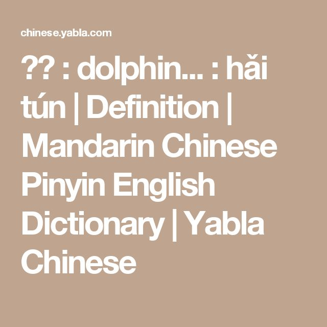 海豚 : dolphin... : hǎi tún | Definition | Mandarin Chinese Pinyin English Dictionary | Yabla Chinese