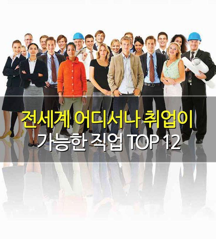 < 전세계 어디서나 취업이 가능한 직업 TOP 12 >   01. 외국어 강사, 번역가, 통역가   사람들은 외국어를 배우고 싶어한다. 낯선 나라에서 언어를 가르치며 생활할 수 있다. 가정교사나 학원 선생님 자리는 늘 수요가 있게 마련이다. 또 번역가와 통역사는 여러 방면에서 직업을 구할 수 있다.    02. 운동 트레이너, 코치   스포츠는 어디서든 같다. 표현하는 단어는 다를지 모르지만, 스포츠의 규칙은 동일하다는 말이다. 운동에는 말이 크게 필요 없기도 하다.    03. IT 도우미   IT 도우미가 되는 것은 실로 일하는 장소와 상관이 없다. 멋지 휴양지의 해변이나 한적한 카페에서도 원하는 만큼 일할 수 있다. 일한 뒤에 나머지 시간은 관광객처럼 보낼 수 있다.    04. 간호사, 의사, 수의사 같은 의료직   의료기술은 어디서나 높은 평가를 받기 때문에 취업 걱정은 필요 없다. 필요한 장비만 갖고 있다면 어디를 향하든지 사람들의 따뜻한 환영을 받을 것이다…