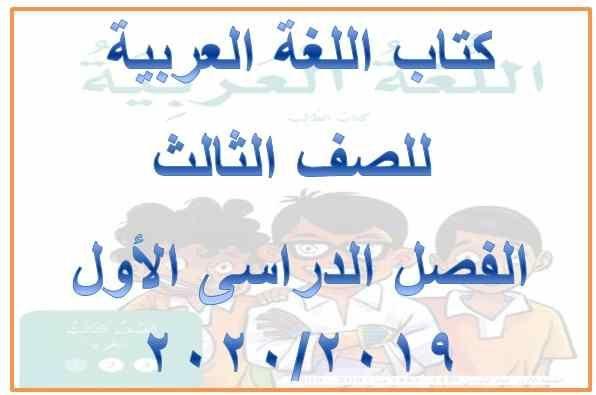 كتاب اللغة العربية للصف الثالث الفصل الدراسى الأول 2020 2019 Grade 3 Books School