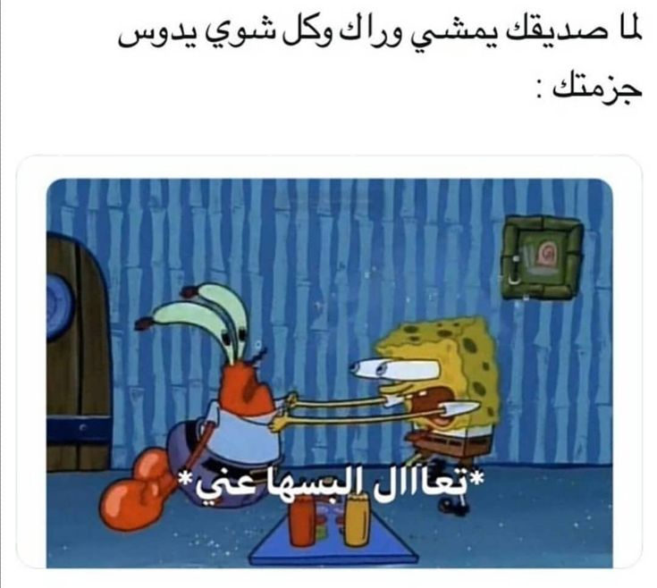 نكت ضحك نكت18 نكت ميمز عربي ضحك نكت ههه تفاعل لايك Memes Memesespanol اكسبلور فورتنايت فولو م Funny Emoji Jojo Memes Funny Gif