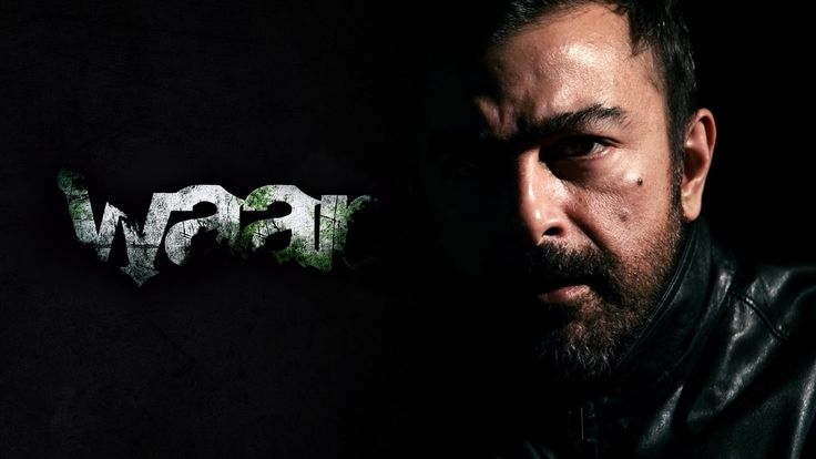 Watch Movie WAAR 2013 Full HD WAAR is a 2013 Pakistani action-thriller film. It is the second highest-grossing Pakistani film. It is a stylized depiction of events surrounding the war on terror in Pakistan, including the attack on a Police Academy at Lahore in 2009. Directed by : Bilal Lashari Produced by : Hassan Rana …