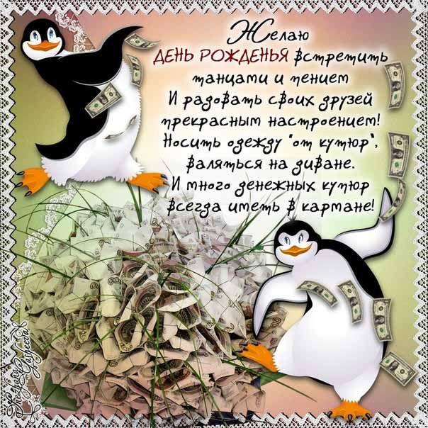 Prikolnye Otkrytki S Dnem Rozhdeniya Muzhchine 36 Foto Prikolnye