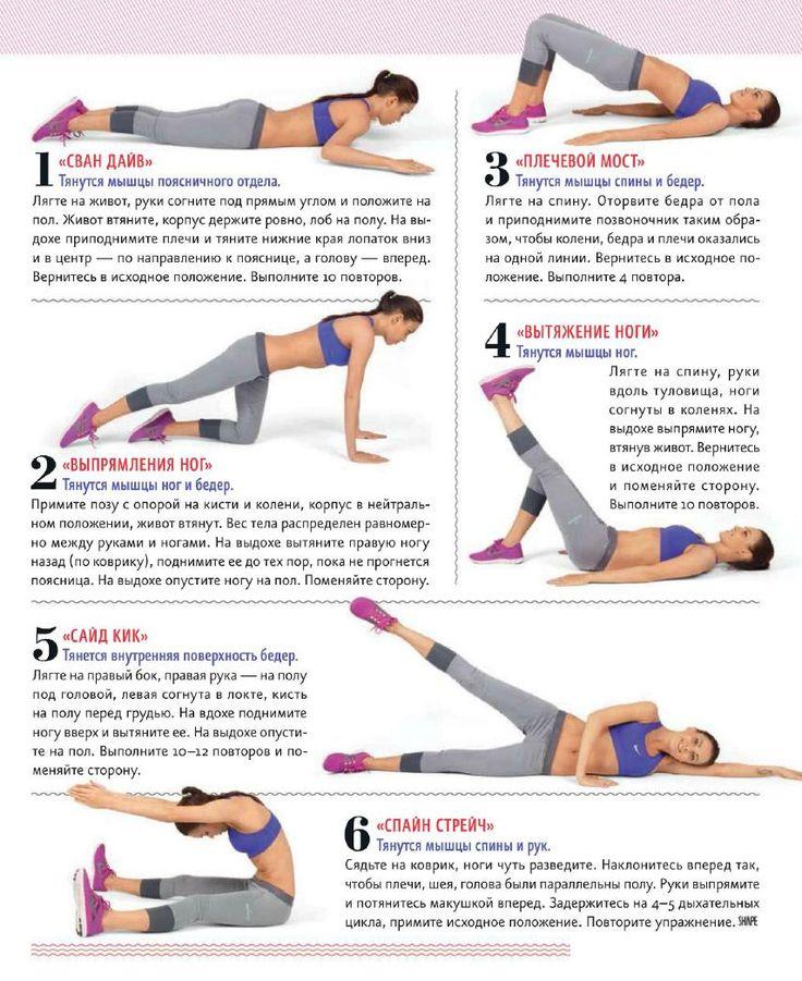 Как быстро похудеть упражнениями в картинках