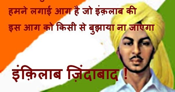 15 August Speech In Hindi Shayari 2017 and 15 August Independence Day Speech In Hindi With Shayari