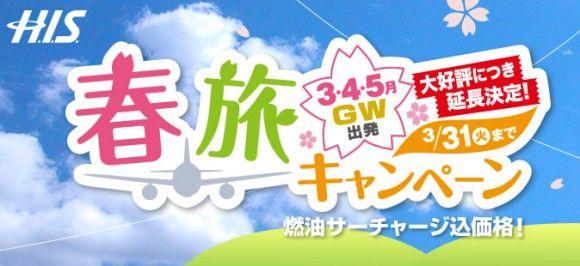 春旅キャンペーン(延長版)