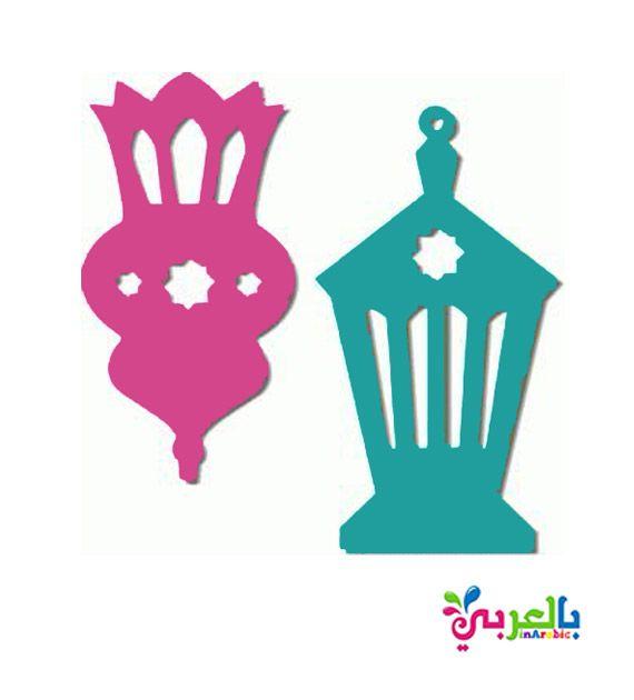 باترونات زينة رمضان واشكال جاهزة للطباعة بالعربي نتعلم Ramadan Lantern Ramadan Lanterns