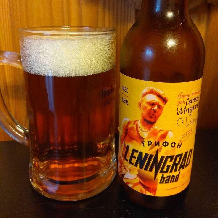 #russianbeer Трифон Leningrad band от Вятич ABV 4.9 OG 12. Излишне горький светлый лагер. Горечь неприятная не хмельная. 4/10. #пиво #piwo #pivo #beer #beergeek #beersnob #instabeer #beerstagram #bier #beers #beerporn #beertime #beertography #biere #localbeer #ratebeer #beerblog