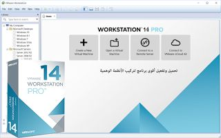 تحميل وتفعيل أقوى برنامج لتركيب الأنظمة الوهمية VMware Workstation Pro 14.0.0