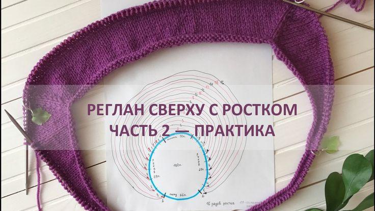 РЕГЛАН СВЕРХУ С РОСТКОМ ЧАСТЬ 2 ПРАКТИКА - (Raglan from top to bottom Pr...