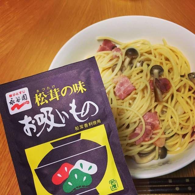 アイデアいっぱい、おいしさ満点!「松茸のお吸い物パスタ」のレシピ10選 - macaroni