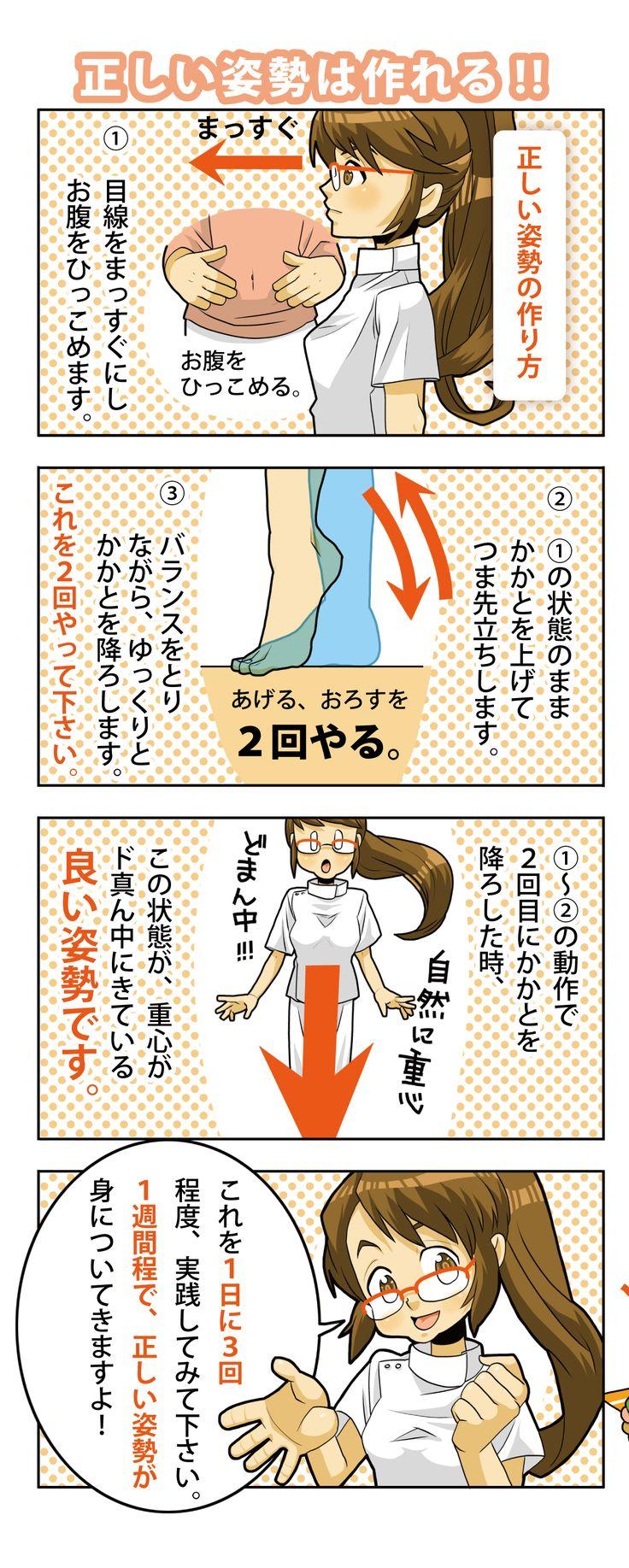 無料整体4コマ 正しい姿勢の作り方