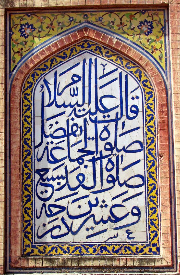 Arabic_Calligraphy_at_Wazir_Khan_Mosque.jpg (1463×2228)
