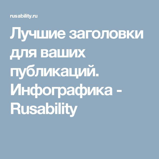 Лучшие заголовки для ваших публикаций. Инфографика - Rusability