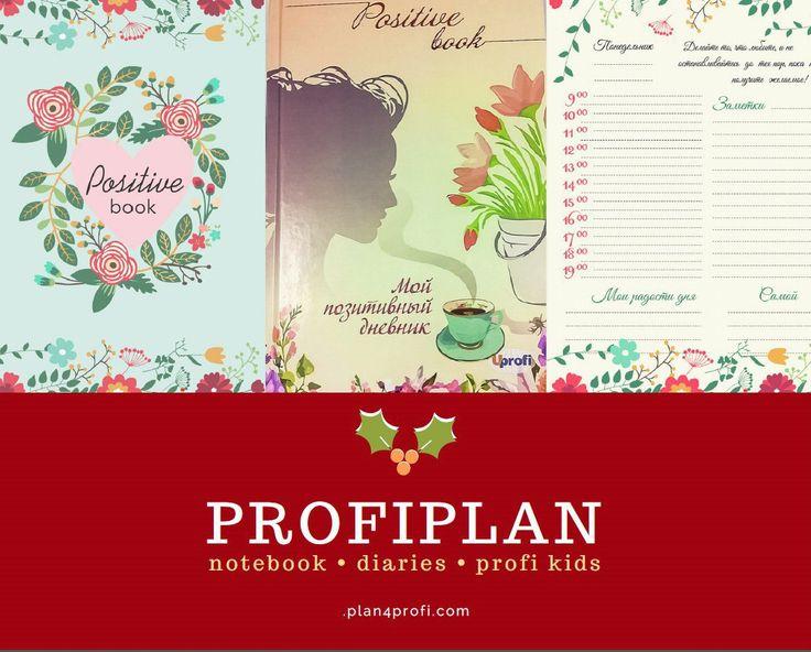 Уже совсем скоро наступит Новый Год 🌲– самый сказочный праздник!  Время приятных сюрпризов и подарков! 💝🎄🎁🌟📚  📚Женский дневник Positive book - это отличный подарок - сестре или подруге.  Подари радость и позитивное настроение своим близким!    ✨Цена 120 грн.   Удобный А5 формат, 128 страниц. 📕  🎯Делайте заказ на нашем сайте plan4profi.com   📱066-602-77-40.  #4profi #kharkov #notebook #profiplan #positivevibes #positivebook