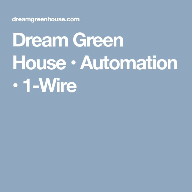 Dream Green House • Automation • 1-Wire
