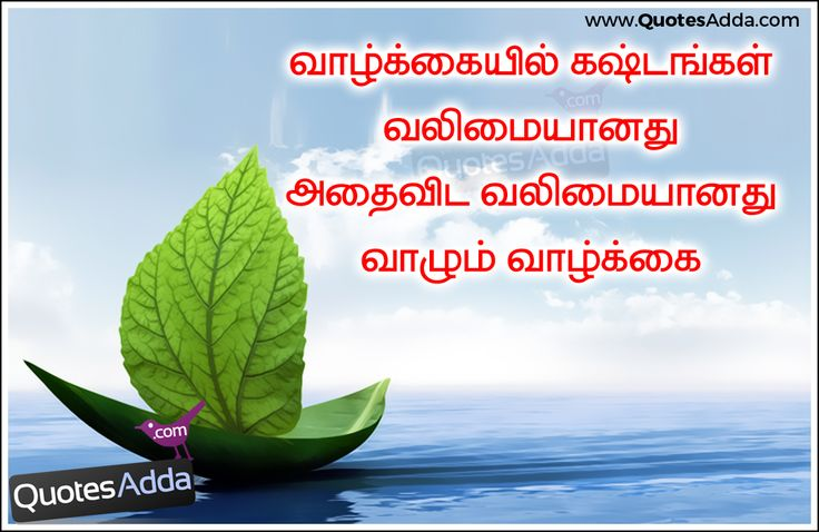 tamil latest inspiring good thoughts life motivated
