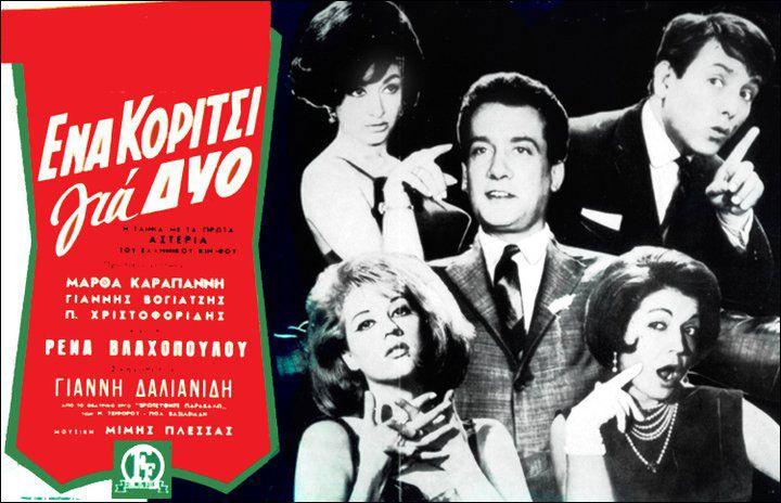 """1963, """"ΕΝΑ ΚΟΡΙΤΣΙ ΓΙΑ ΔΥΟ"""" του Γιάννη Δαλιανίδη με τους:  Αλέκο Αλεξανδράκη, Ζωή Λάσκαρη, Μάρθα Καραγιάννη, Ρένα Βλαχοπούλου, Κώστα Βουτσά"""