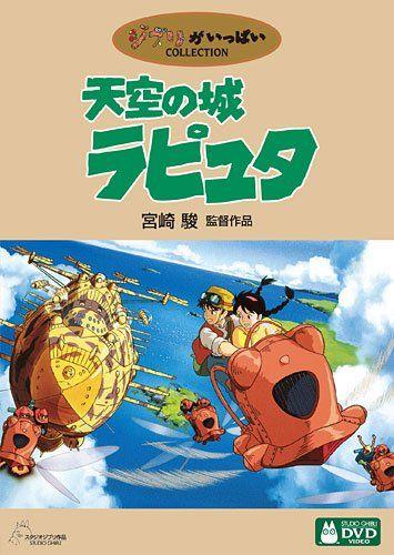 天空の城ラピュタ [DVD] ウォルト ディズニー スタジオ ホームエンターテイメント http://www.amazon.co.jp/dp/B00005R5J4/ref=cm_sw_r_pi_dp_-ORGvb18D6ABZ