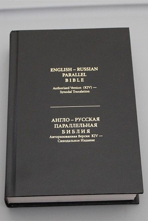 English - Russian Parallel Bible / KJV - Synodal Translation / Black Hardbound Huge Bilingual Bible