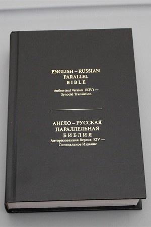 English - Russian Parallel Bible / KJV - Synodal Translation / Black Hardbound Huge Bilingual Bible