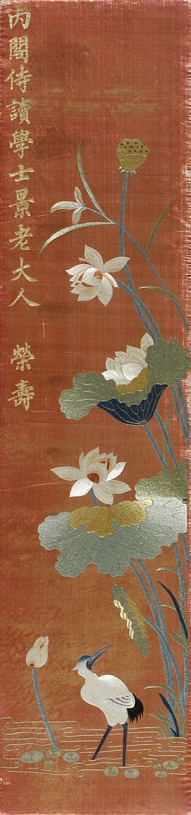 Textile hanging with crane among lotus plants. Korean, Joseon dynasty (1392-1910), 18th century. Silk embroidery and applied gold leaf on silk satin.