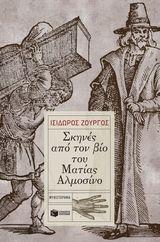 Σκηνές από τον βίο του Ματίας Αλμοσίνο: Ζουργός Ισίδωρος: Εκδόσεις Πατάκη: Βιβλία: 9789601654416: PERIZITITO
