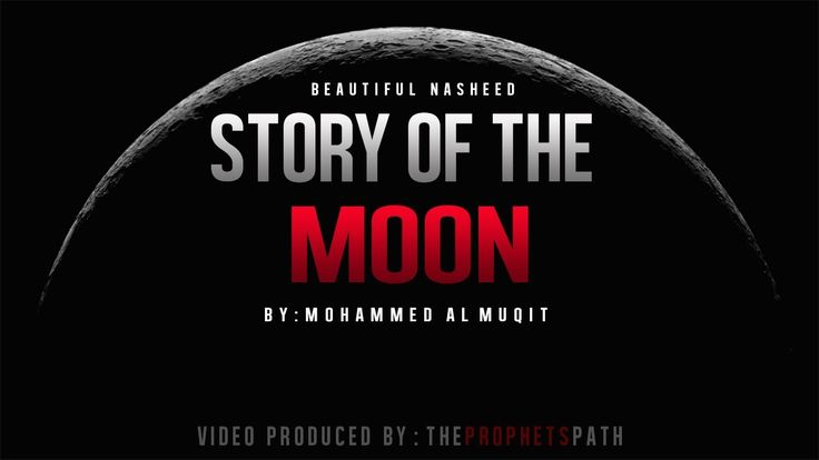 Story Of The Moon ᴴᴰ - Beautiful Nasheed - Muhammad-Al-Muqit