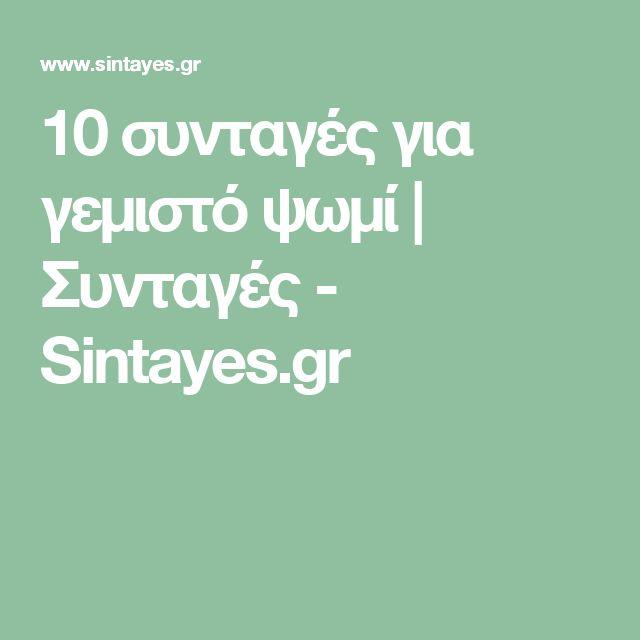 10 συνταγές για γεμιστό ψωμί | Συνταγές - Sintayes.gr