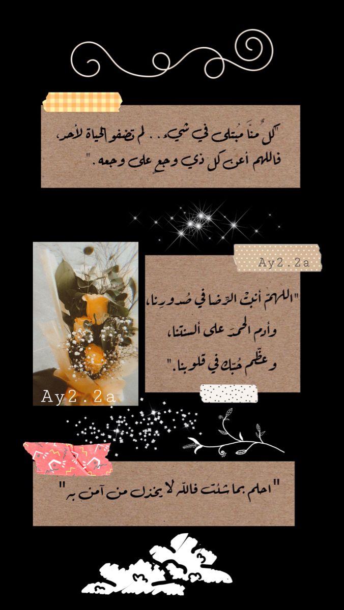 اقتباسات دينية ادعية ستوري سناب و انستا ملصقات و خلفيات Certificate Background Beautiful Quotes Beautiful Words