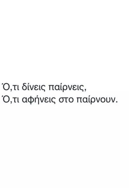 Ετσι ειναι αγαπη μου..